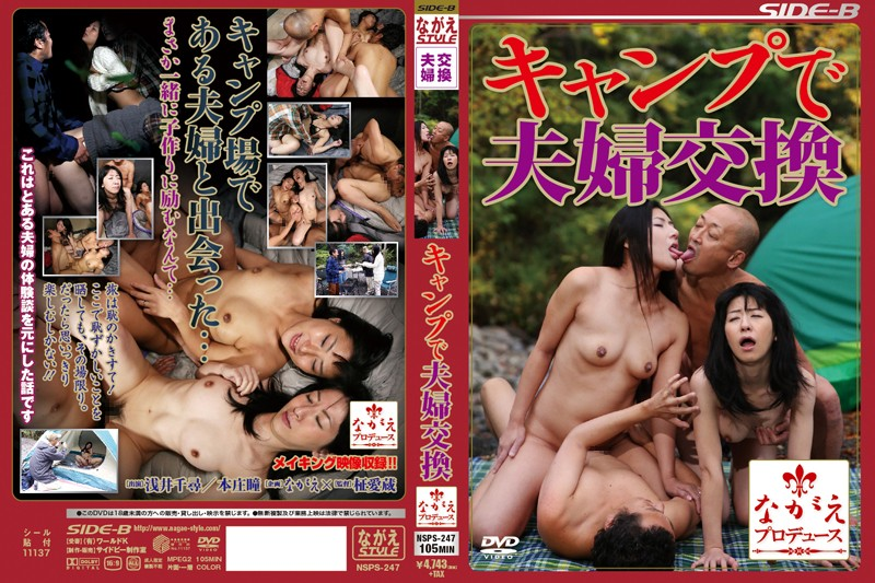 NSPS-247 Wife Swapping