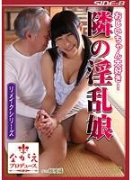 NSPS-269 Remake Series Grandpa Love It!Nasty MusumeHara Chigusa Next