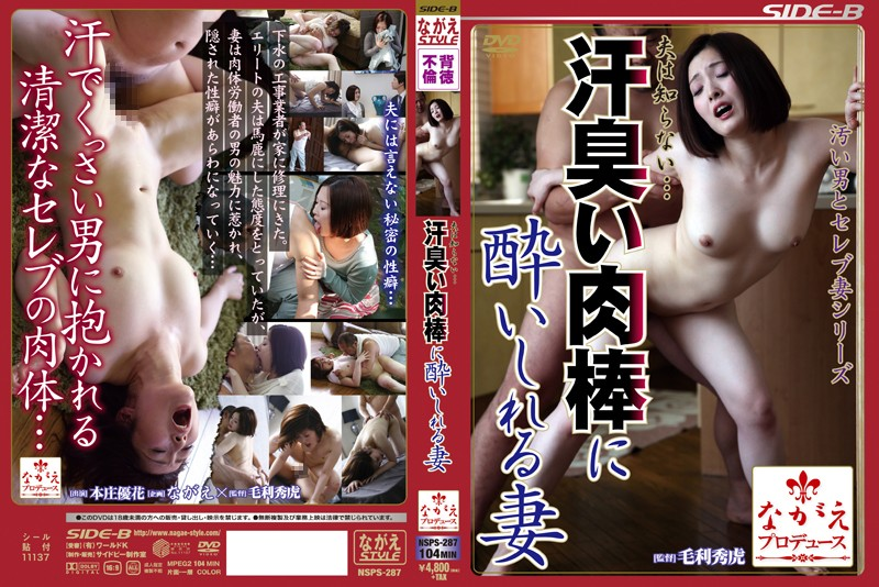 NSPS-287 The Husband Does Not Know ... The Wife Revel In Sweaty Meat Stick Honjo Yuka