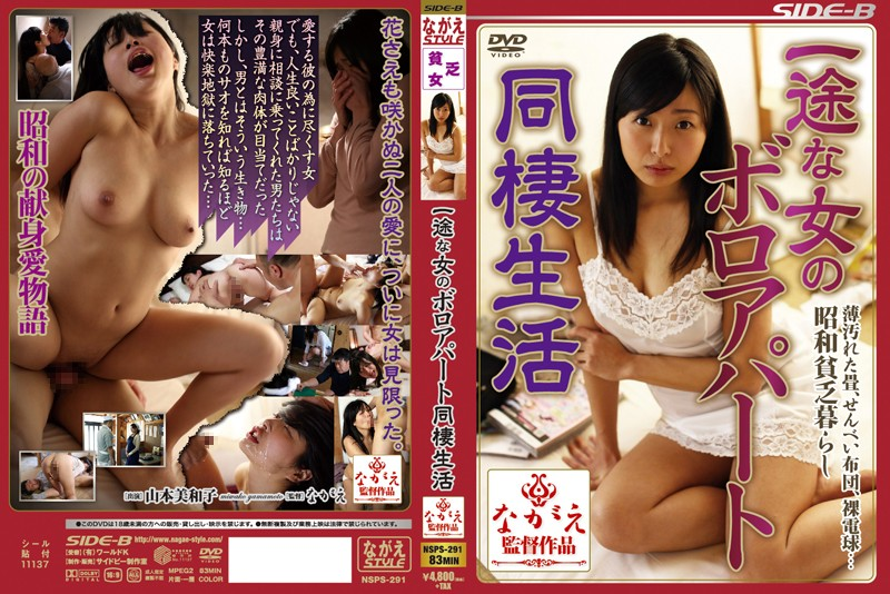 NSPS-291 一途な女のボロアパート同棲生活 山本美和子