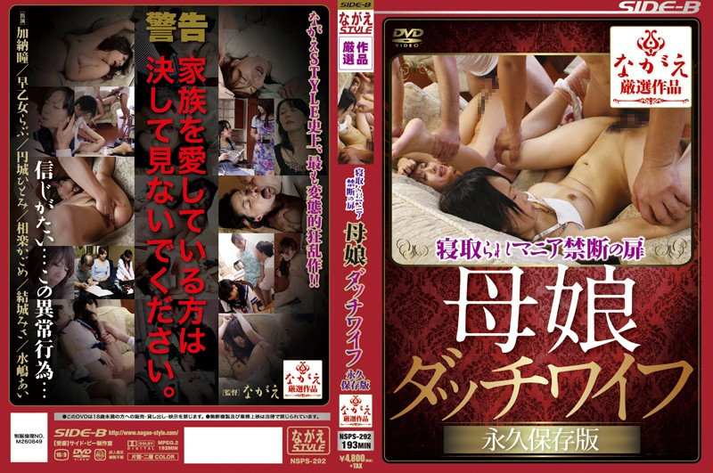 NSPS-292 Mother Daughter Sex Doll Door Eternal Mania Forbidden Netorare