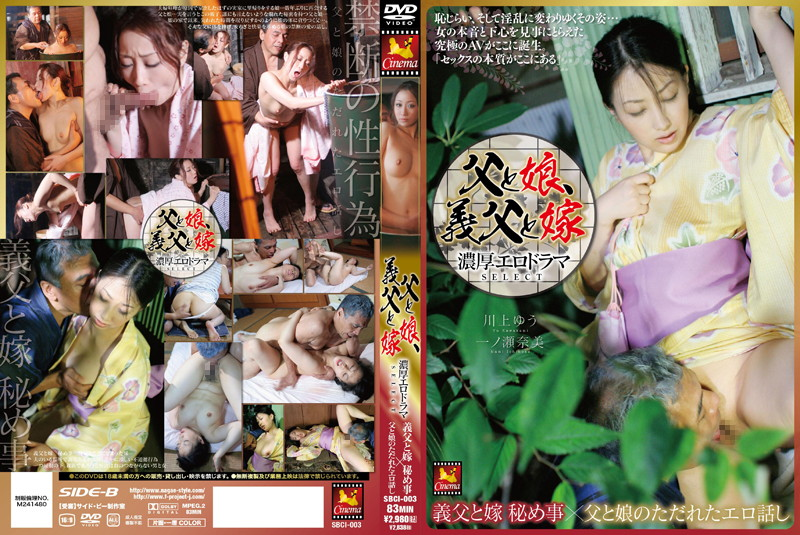 SBCI-003 Father and daughter erotic talk Festering daughter-in-law and father-in-law SELECT ÌÑ things hidden father and daughter daughter-in-law father-in-law and