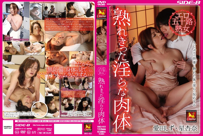 SBCI-033 Gorgeous 50+ Women in Their Sexual Prime
