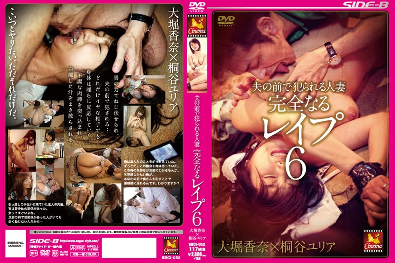 SBCI-052 6 A Full Rape Married Woman To Be Prisoners In Front Of Husband