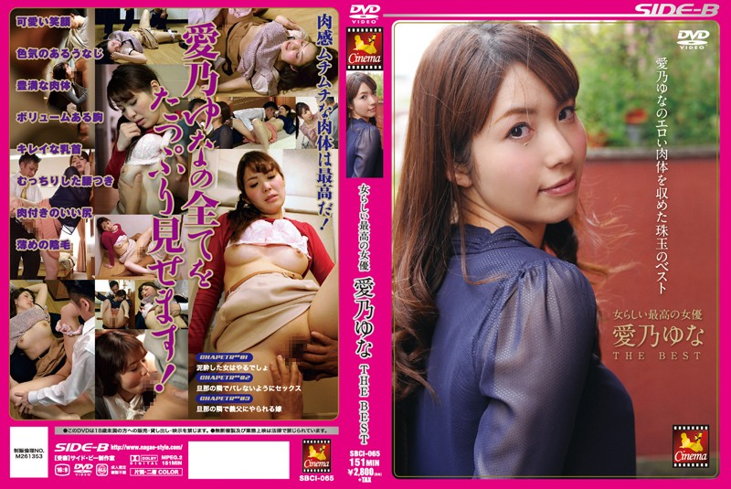SBCI-065 Actress Aino Yuna THE BEST Of The Best Feminine