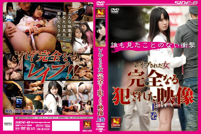 SBCI-066 Video First Volume That Was Fucked A Woman Full It Is Rape
