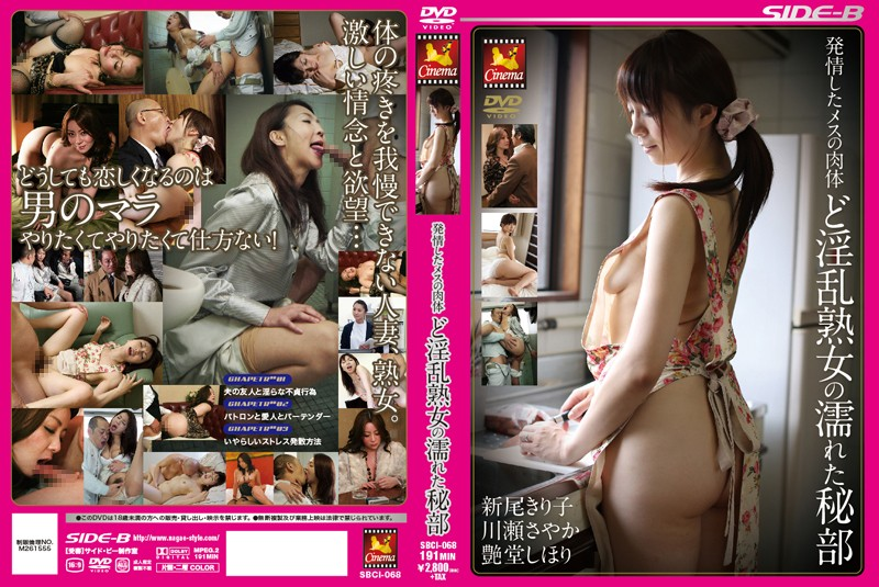 SBCI-068 Secret Part Wet Horny MILF Etc. Body Of Female Estrus