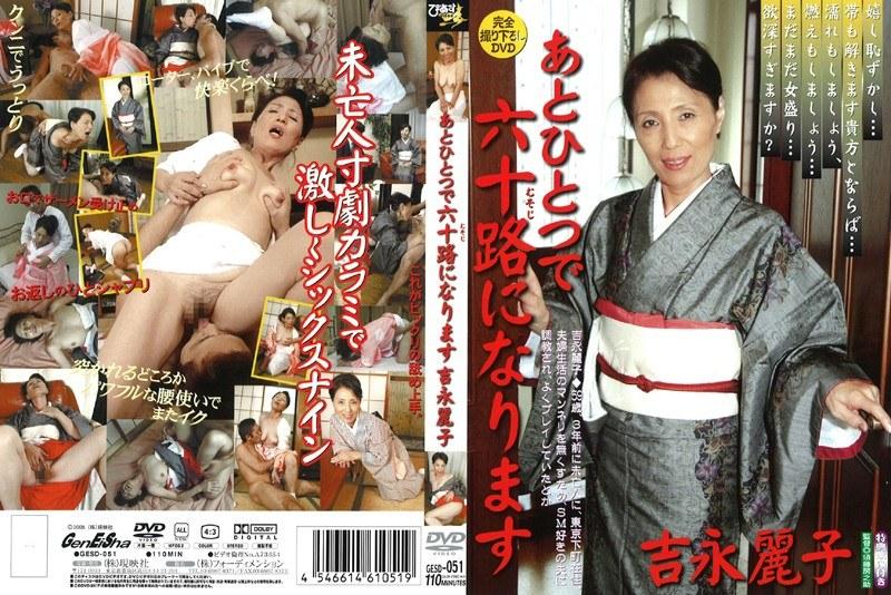 GESD-051 Yoshinaga Reiko Story 52 Part One Will Be After (Gen Ei Sha) 2008-01-25