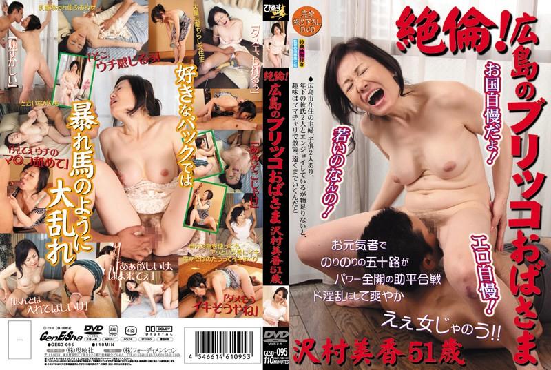 GESD-095 Unequaled! 51-year-old Mika Sawamura Burikko Aunt In Hiroshima (Gen Ei Sha) 2008-12-25
