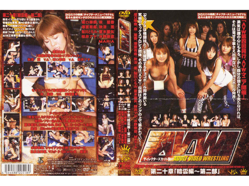 "AVWD-011t ""Hen Second Part The Dark Clouds"" AVW Twenty First Chapter (Obuteinfuyu-cha-) 2002-06-20"