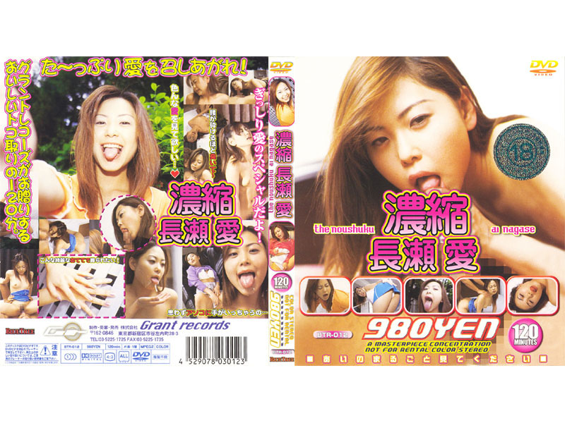BTR-012 Ai Nagase Concentrated (Obuteinfuyu-cha-) 2003-04-18