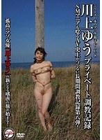 川上ゆうプライベート調教記録 シリーズ日本のマゾ女 鏡子Vol.8