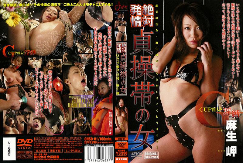 CHSD-01 Woman Of Absolute Chastity Belt Estrus (Taiyoutosho) 2008-02-15