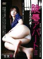 MGSD-05 - 陵辱アパート 2 ~覗き見の代償~  - JAV目錄大全 javmenu.com
