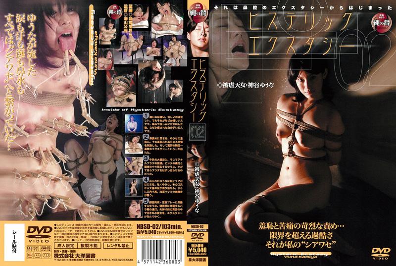 [NBSD-02] ヒステリックエクスタシー 02 被虐天女・神谷ゆうな