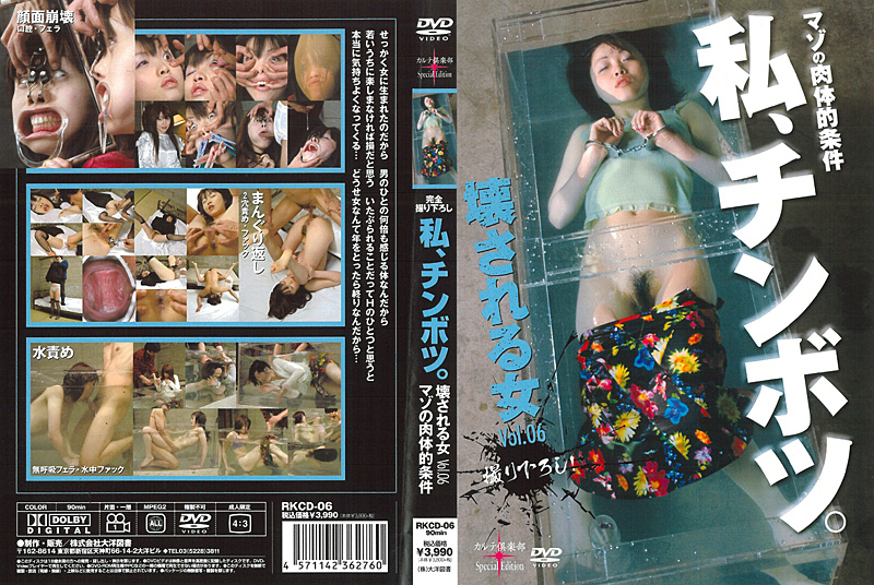 Taiyoutosho RKCD-06 I Sank. Vol.06 Broken Woman 2007-04-20