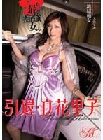 地獄痴女スペシャル 引退・立花里子 私が永遠の最強痴女よ!