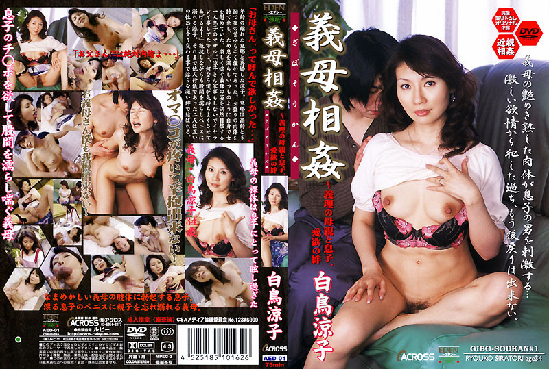 AED-01 Ryoko Swan Kizuna Incest Mother And Son-in-law - Mother-in-law Of Lust