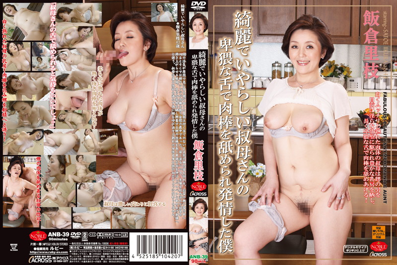 ANB-39 Rie Iikura Rut I Was Licked By The Tongue Cock Obscene Odious Aunt Clean