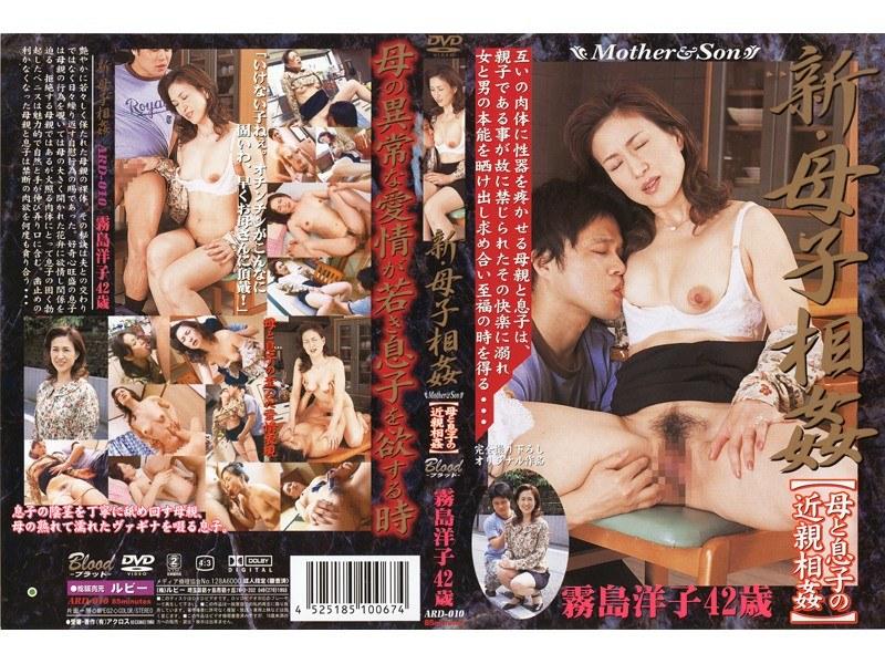 新・母子相姦 母と息子の近親相姦 霧島洋子
