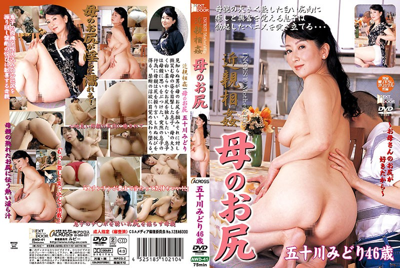 AWD-41 46-year-old Midori Isogawa Ass Mother Incest