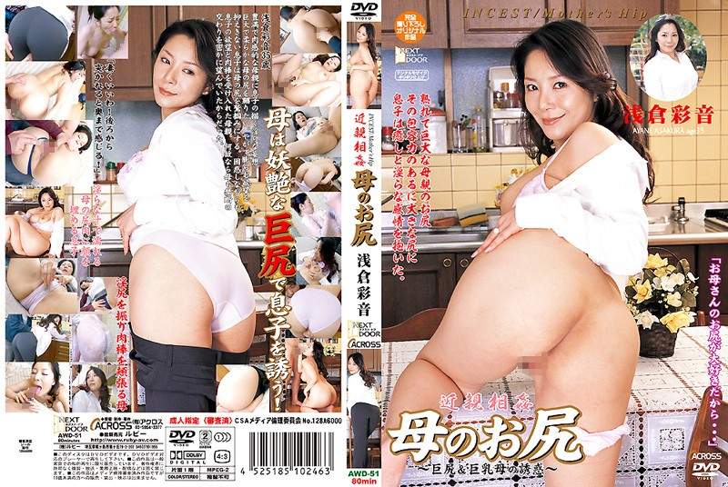 AWD-51 Ayane Asakura 35-year-old Mother Incest Ass