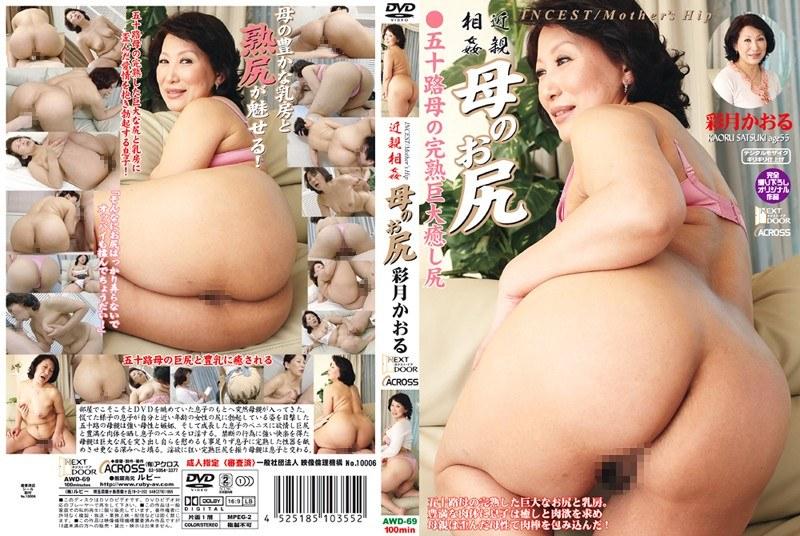 AWD-69 Kaoru Sai Mon Ass Mother Incest