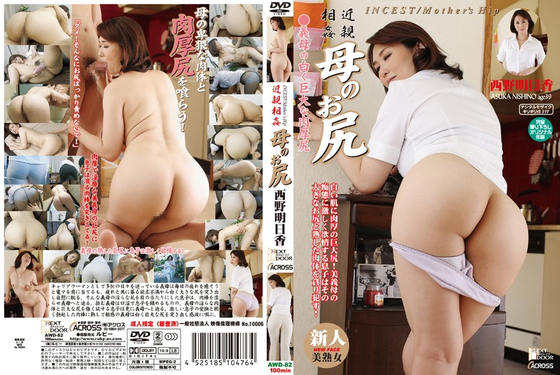 AWD-82 And A Huge White Thick Ass Nishino Asuka Ass-mother-in-law Of Incest Mother
