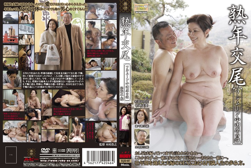 BJD-07 Chizuru Iwasaki Journey Of Odawara Full Moon Mating Mature