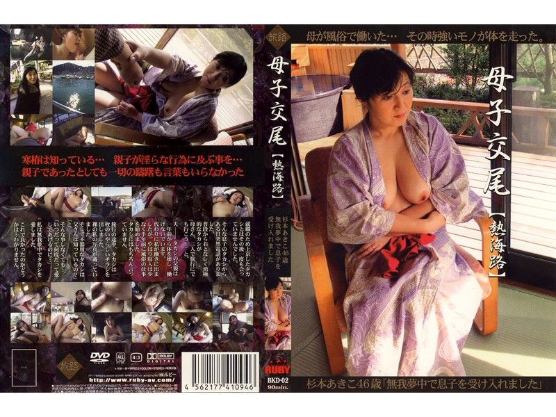 BKD-02 Mother and Son Fuck!