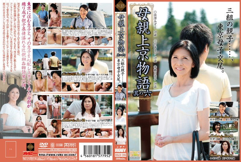 BKD-106 Parent-child ...... Six Three Sets Its Mother Story Tokyo Tokyo Copulation Mother And Child.