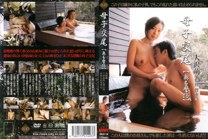 BKD-16 Maternal And Child Copulation [path Okutama]