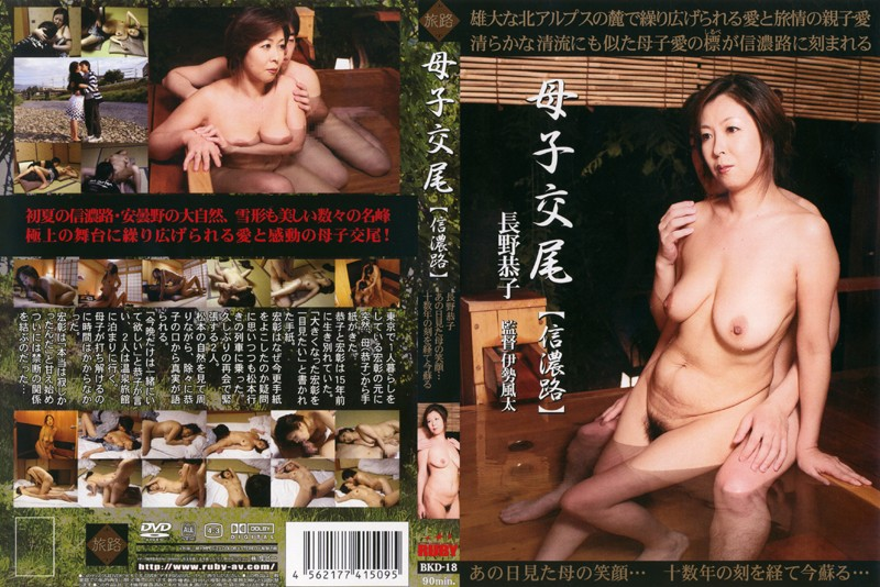 BKD-18 Mother And Child Fucking – Kyouko Nagano