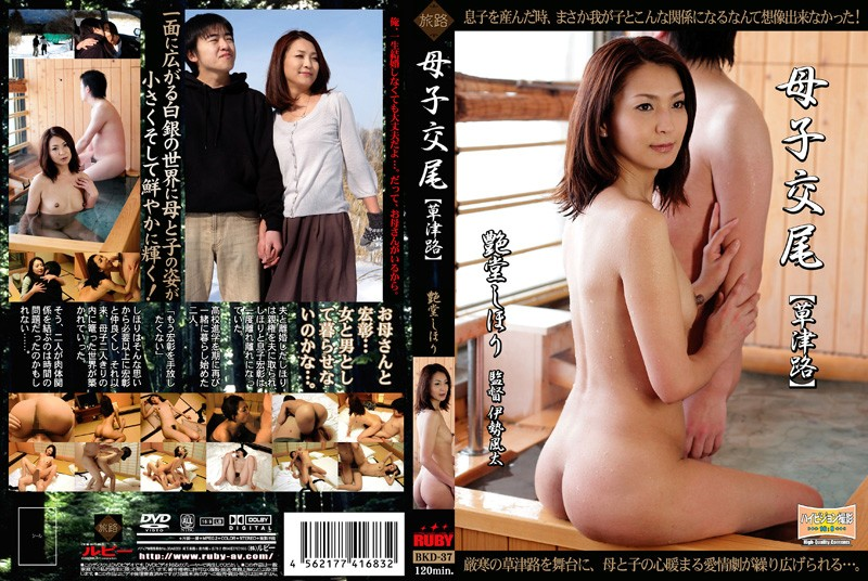 BKD-37 Maternal And Child Copulation [path Kusatsu]