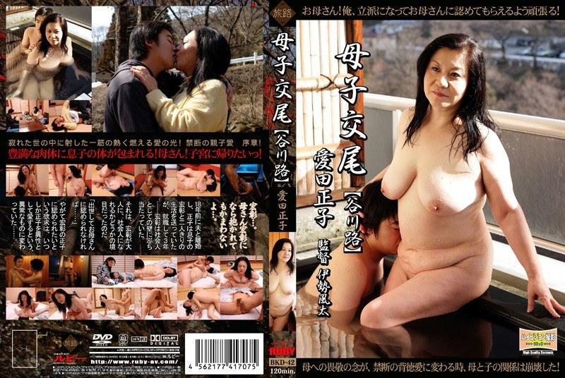 BKD-42 Maternal And Child Copulation [path Tanigawa]