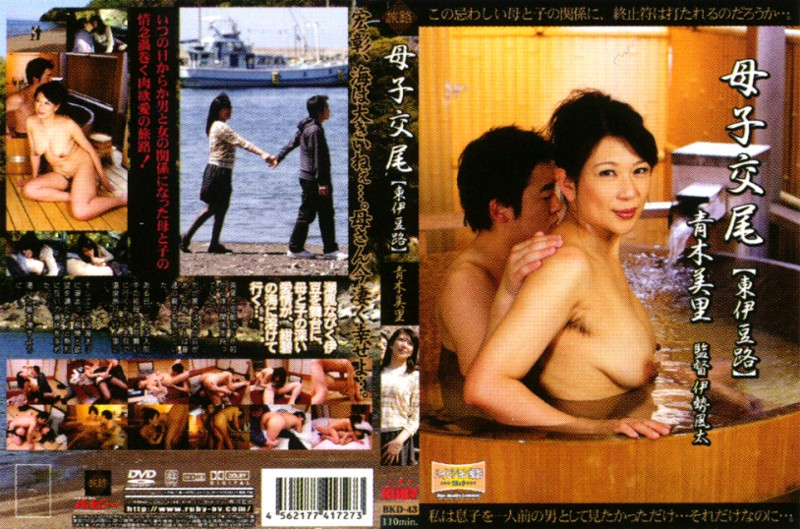BKD-43 Maternal And Child Copulation [path Higashiizu]