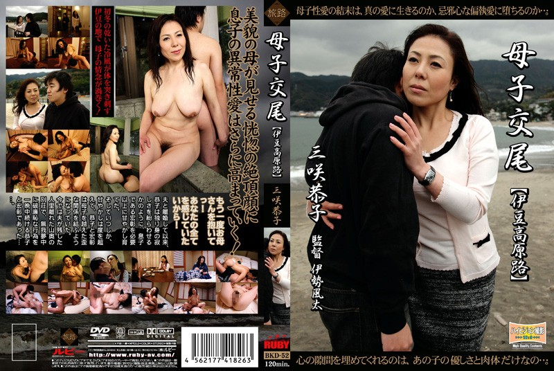 BKD-52 Maternal And Child Copulation [path Izukogen]