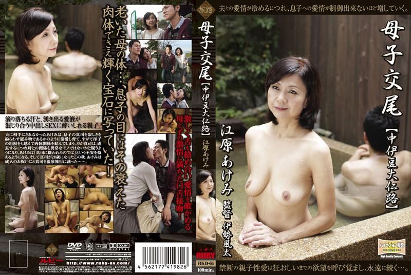 BKD-64 Maternal And Child Copulation [path Ohito Nakaizu]