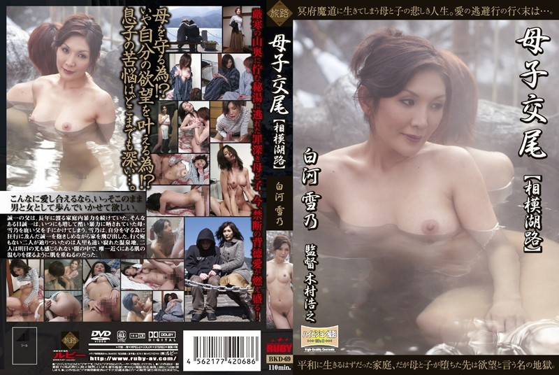 BKD-69 Maternal And Child Copulation [path Sagamiko]