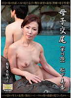 BKD-83 Maternal And Child Copulation Tract [Hayakawa]
