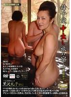 CXR-01 Reiko Kurosawa - Inn Senzu Yoo Shimane Love Of Mother And Child During The Journey Out