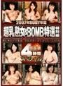 2007年RUBY年鑑 超乳熟女&BOMB特選特別編