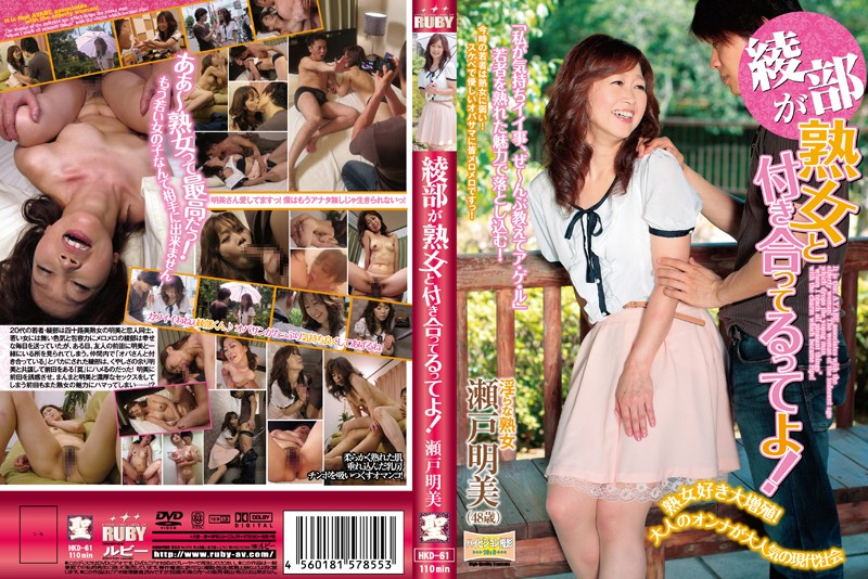 HKD-61 Ayabe'll Me Going Out With Mature Woman!Womanizing Large Growth Mature!Woman Of Adult Contemporary Society Seto Akemi Popular