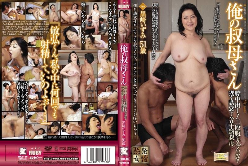 HKD-65 50 year old aunt tempts her triple gut nephew Izumi Kurosaki