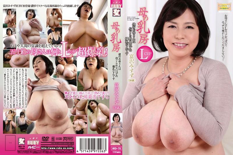 HKD-78 Mother Of Breast My Mom'm A Tits Incredible Tomizawa Misuzu