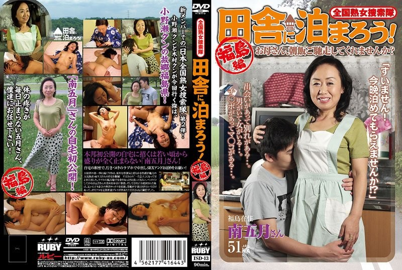 ISD-13 Tomaro In The Country Will Mature Woman Nationwide Posse! Hen Fukushima (Ruby) 2008-11-08