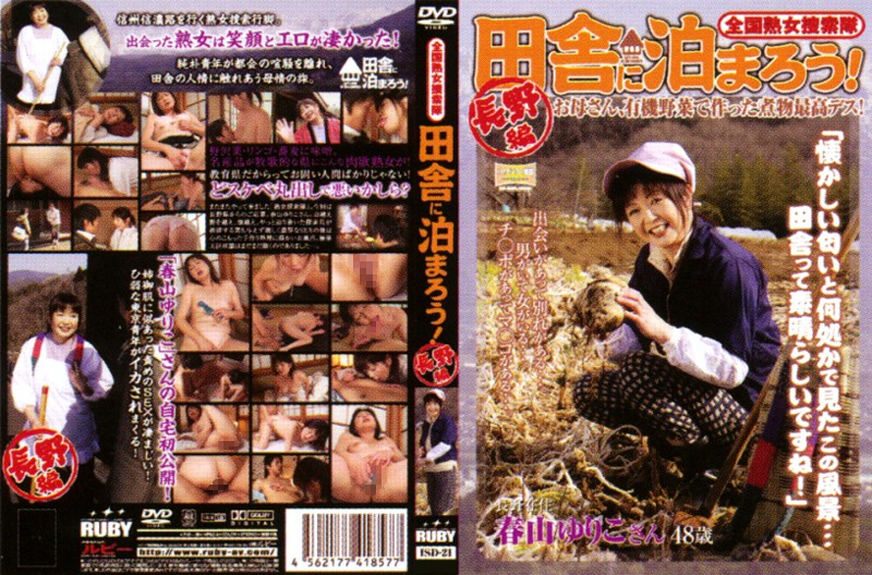 ISD-21 Tomaro In The Country Will Mature Woman Nationwide Posse! Hen Nagano (Ruby) 2010-04-03