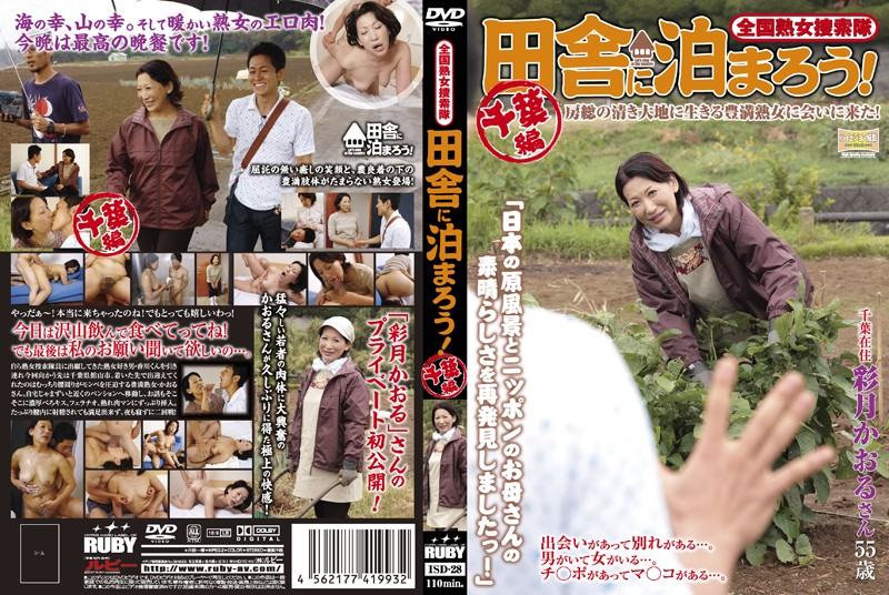 ISD-28 Tomaro In The Country Will Mature Woman Nationwide Posse! Hen Chiba