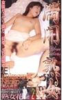 満開熟女 深沢尚子 (VHS)
