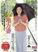初撮り地方妻 生でハメるの大好きな小樽の五十路さん!イクラでも突いて出して! 熊田まり子